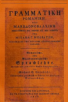 Vlach language (Aromanian) in Greek alphabet