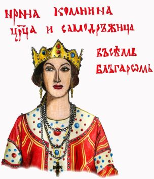 Eudokia Palaiologina, daughter of Michael VIII and Trebizond empress