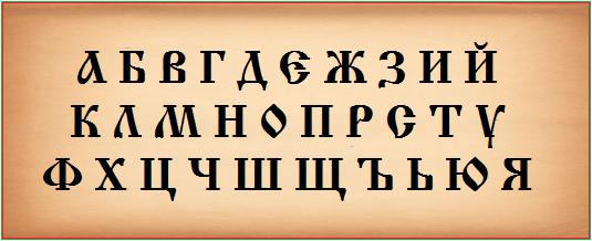 Cyrillic alphabet, used in the Bulgarian language
