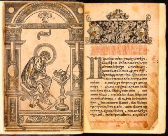 Print printed in Ivan the Terrible's Russia