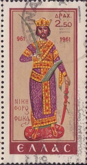 Greek stamp of Nikephoros II from 1961