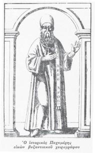 George Akropolites, Byzantine historian 1217-1282