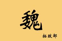 Northern Wei Dynasty flag