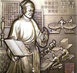 Moveable ceramic printing press of Bi Sheng, 1040