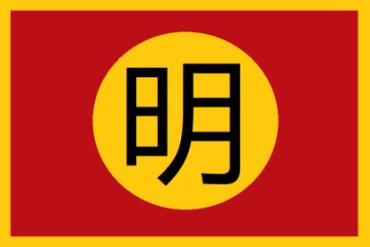 Jin Dynasty flag
