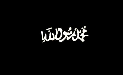 Flag of the Abbasid Caliphate