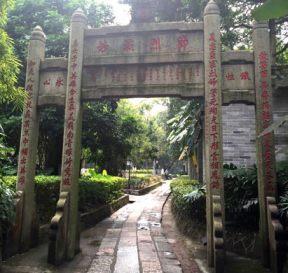 Tomb of the Arab Sa'd Ibn Abi Waqqas in Guangzhou
