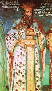 Tsar Ivan Asen II of Bulgaria (r. 1218-1241)