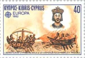 Greek stamp with Nikephoros II and Greek FIre